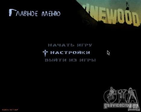 NewFontsSA 2012 для GTA San Andreas третий скриншот