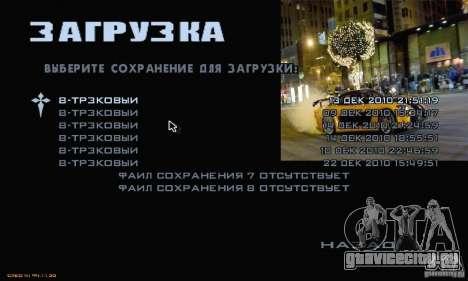 Меню Форсаж 3 для GTA San Andreas третий скриншот