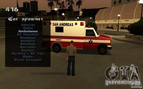 Vehicles Spawner для GTA San Andreas шестой скриншот