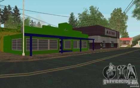 Новый посёлок Диллимур для GTA San Andreas девятый скриншот