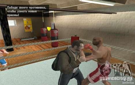 Система драк из GTA IV V3.0 для GTA San Andreas шестой скриншот