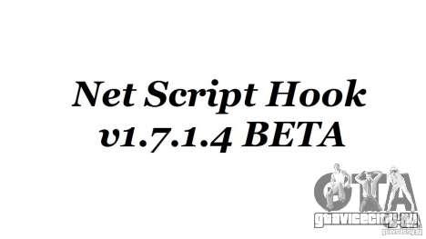 Net Script Hook v1.7.1.4 [Beta] для GTA 4