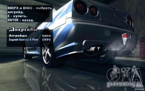 Nissan Skyline GTR R34 VSpecII для GTA San Andreas колёса