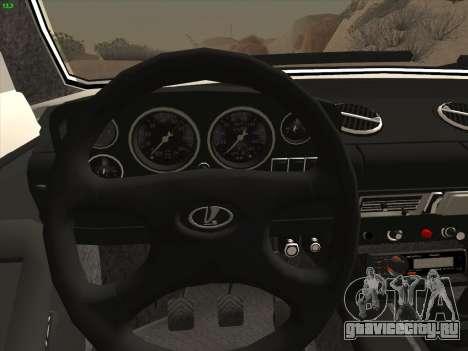 ВАЗ 2121 Нива для GTA San Andreas вид сзади