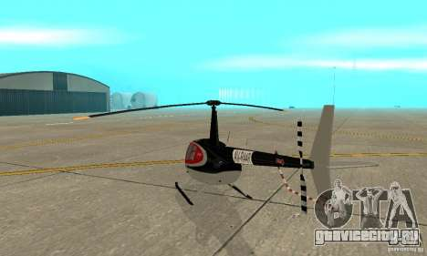 Robinson R44 Raven II NC 1.0 Скин 2 для GTA San Andreas вид справа