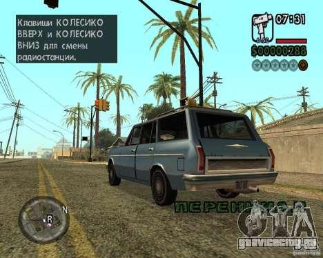 NewFontsSA 2012 для GTA San Andreas восьмой скриншот