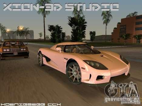 Koenigsegg CCX для GTA Vice City вид сзади