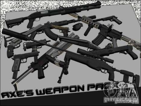 скачать мод пак оружия на самп img-1