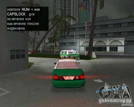 Ford Crown Victoria 2003 Police для GTA Vice City вид справа