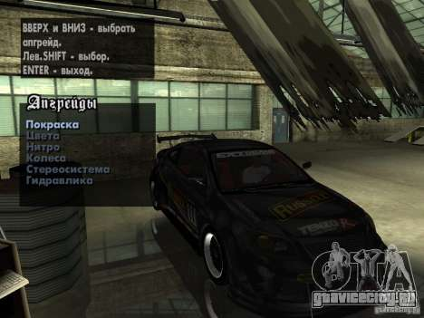 Chevrolet Cobalt SS NFS Shift Tuning для GTA San Andreas