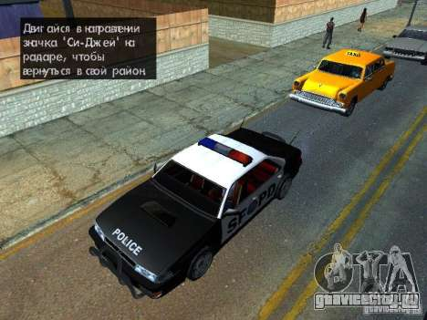San-Fierro Sultan Copcar для GTA San Andreas вид справа