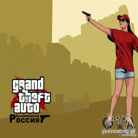 Загрузочные картинки из CR для GTA San Andreas четвёртый скриншот