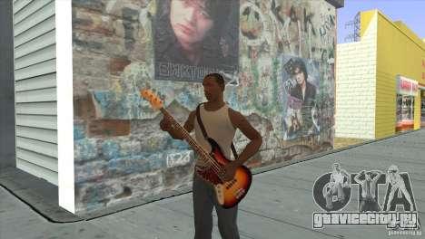 Песни группы КИНО на гитаре для GTA San Andreas двенадцатый скриншот
