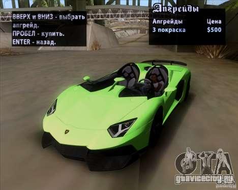 Lamborghini Aventador J TT Black Revel для GTA San Andreas вид сверху