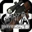 Отличный пак оружия для GTA San Andreas одинадцатый скриншот