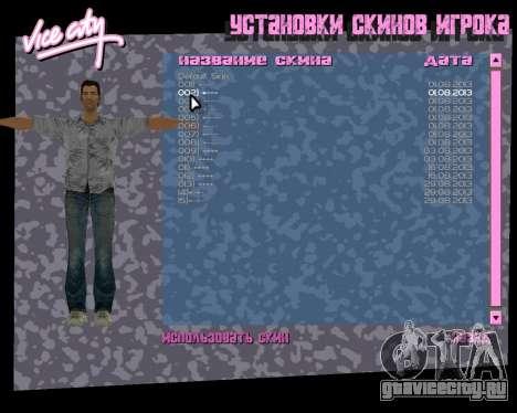 Серая рубашка для GTA Vice City седьмой скриншот
