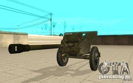 Пушка ЗИС-3 для GTA San Andreas