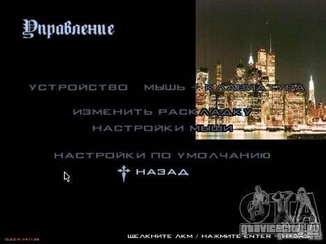 Новое меню в стиле Нью-Йорк для GTA San Andreas третий скриншот
