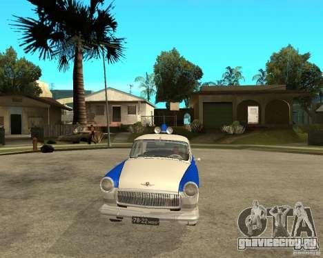 ГАЗ-21Р ГАИ для GTA San Andreas вид сзади