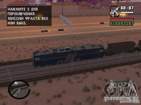 ВЛ65 - шестиосный электровоз переменного тока для GTA San Andreas вид сзади слева