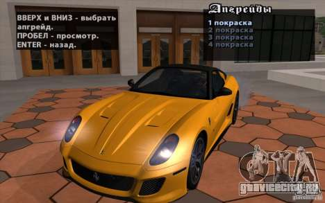 Mobile TransFender для GTA San Andreas второй скриншот
