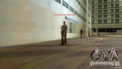 Big Lady Cop Mod 2 для GTA Vice City третий скриншот