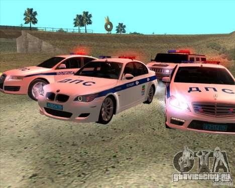 BMW M5 E60 ДПС для GTA San Andreas вид сзади