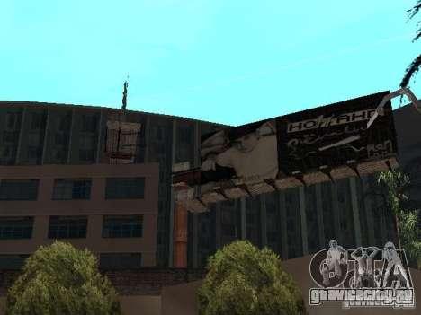 Реп квартал v1 для GTA San Andreas пятый скриншот