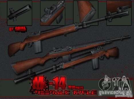 M14 для GTA San Andreas второй скриншот