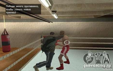 Система драк из GTA IV V3.0 для GTA San Andreas второй скриншот