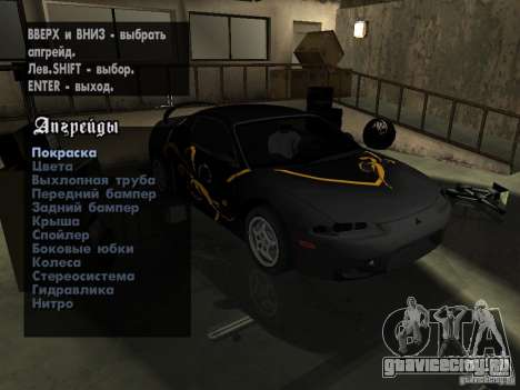 Mitsubishi Eclipse 1998 Need For Speed Carbon для GTA San Andreas вид сзади