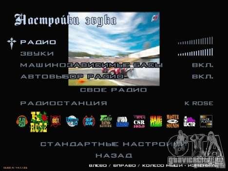 Меню в стиле Formula Drift для GTA San Andreas четвёртый скриншот