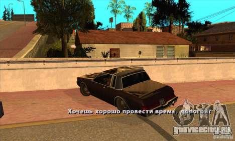 God car mod для GTA San Andreas второй скриншот