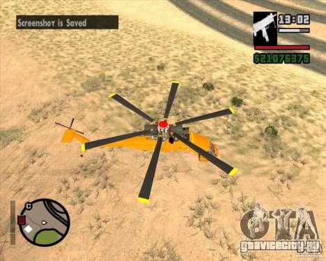 Skylift для GTA San Andreas вид сзади слева