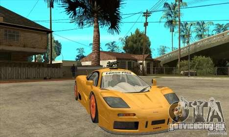McLAREN F1 GTR GULF 1996 для GTA San Andreas вид сзади