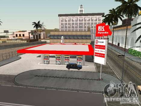 Заправка Лукойл для GTA San Andreas