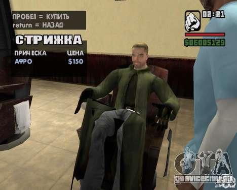 Одежда из Сталкера для GTA San Andreas девятый скриншот
