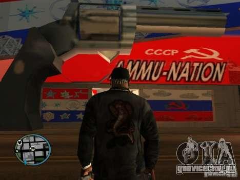 Russian Ammu-nation для GTA San Andreas четвёртый скриншот