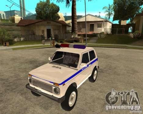 ВАЗ 2121 Милиция для GTA San Andreas