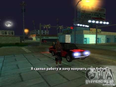 Killer Mod для GTA San Andreas седьмой скриншот