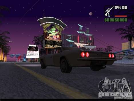 Звездное небо V2.0 (for SA:MP) для GTA San Andreas