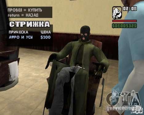 Одежда из Сталкера для GTA San Andreas восьмой скриншот