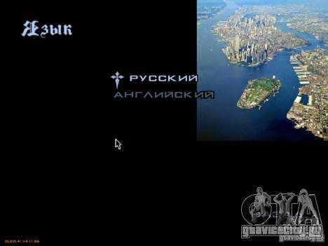 Новое меню в стиле Нью-Йорк для GTA San Andreas шестой скриншот