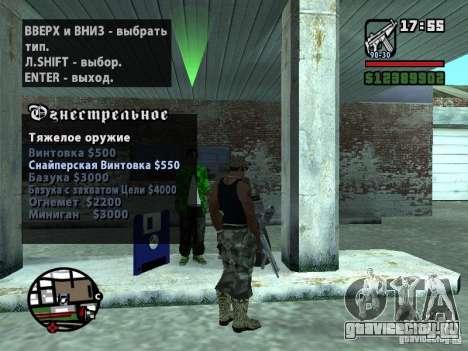 Gun Seller RUS для GTA San Andreas