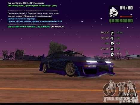 Звездное небо V2.0 (for SA:MP) для GTA San Andreas восьмой скриншот
