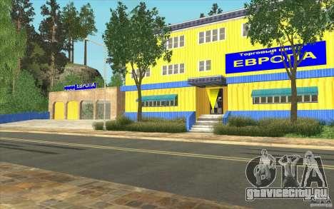 Новый посёлок Диллимур для GTA San Andreas