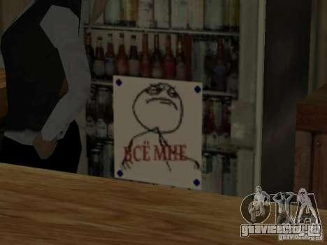 Бар FUCK YEA для GTA San Andreas третий скриншот