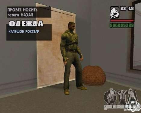 Одежда из Сталкера для GTA San Andreas второй скриншот