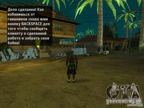 Killer Mod для GTA San Andreas четвёртый скриншот