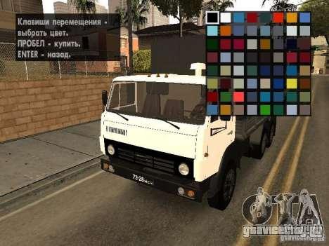 New Carcols by CR v3.0 для GTA San Andreas
